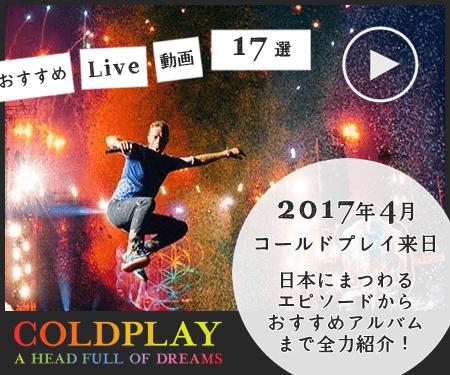 Coldplayファンが全力で紹介!おすすめLive動画17選と親日エピソード(来日チケット一般発売に向けて…)