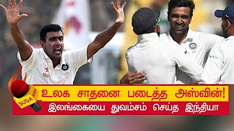 Nagpur 2nd test india won and ashwin made history