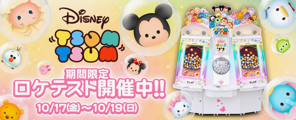 Cómo Dibujar Olaf En La Versión Disney Tsum Tsum: Japanese_VW: Tsum Tsum, The Popular Mobile Game Of Disney