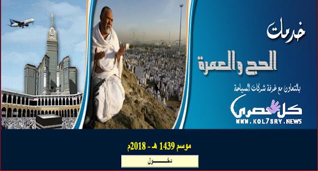 ظهرت الان : أسماء الفائزين نتيجة قرعة الحج 2018 محافظة جنوب سيناء بالرقم القومي