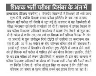 Uttar Pradesh Assistant Teacher Recruitment Out Soon !!