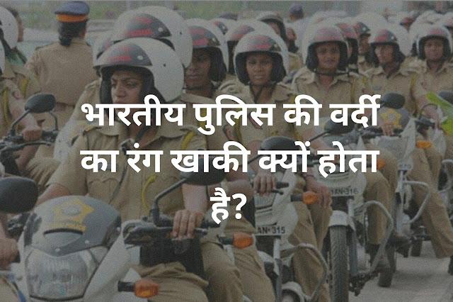 भारतीय पुलिस की वर्दी का रंग खाकी क्यों होता है?