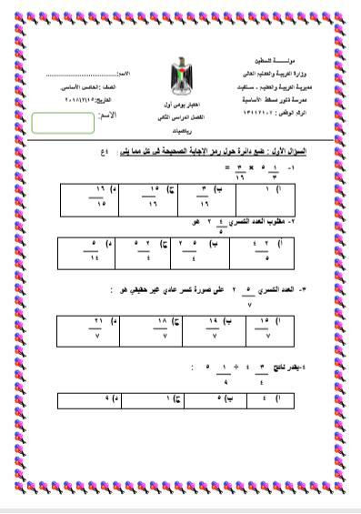 اختبار في الوحدة السابعة رياضيات فصل ثاني