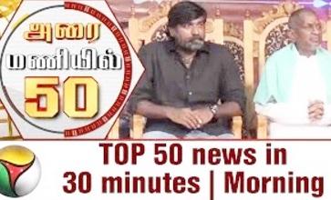 Top 50 News in 30 Minutes | Morning 11-07-2017 Puthiya Thalaimurai TV