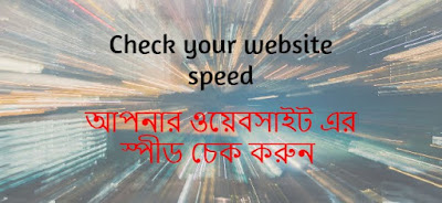 Check your website speed