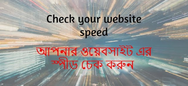 Check your website speed | Pagespeed insights | Bangla Tutorial