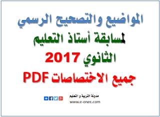 المواضيع و التصحيح النموذجي الرسمي لمسابقة استذة التعليم الثانوي 2017 PDF