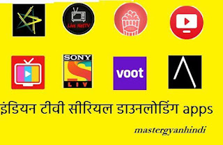 free live tv serial app for android