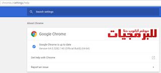 جوجل كروم محدث إلى آخر اصدار