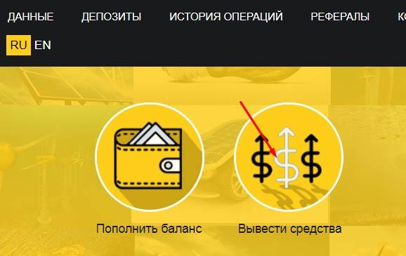 Регистрация в E-Energy 5