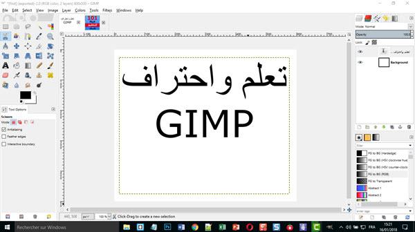 شرح تعلم تعليم برنامج تعديل الصور جمب GIMP للمبتدئين