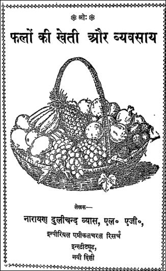 Phalo-Ki-Kheti-aur-Vayvasay-free-hindi-book
