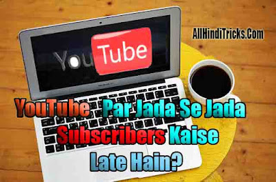 YouTube channel par subscribe badaye