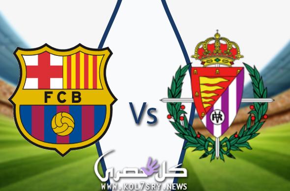 نتيجة مباراة برشلونة اليوم امام بلد الوليد بالدورى الاسبانى الجولة 24
