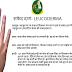 शरीर या चेहरे पर सफ़ेद दाग हटने के आयुर्वेदिक उपचार LEUCODERMA - SAFED DAAG KA GHARELU UPCHAR