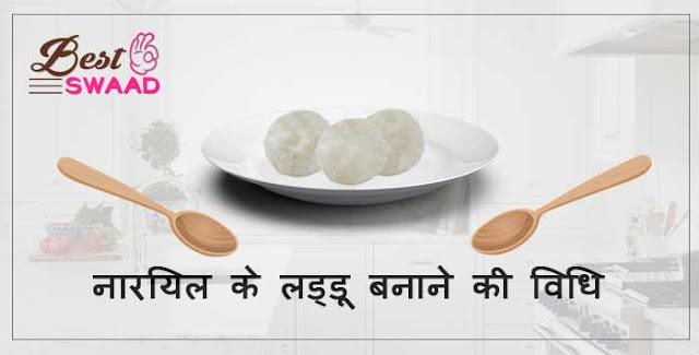 indian sweets nariyal ke ladoo