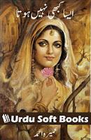 Aisa Kabhi Nahi Hota by Umera Ahmed