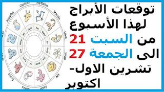 توقعات الأبراج لهذا الأسبوع من السبت 21 الى الجمعة 27 تشرين الاول- اكتوبر 2017