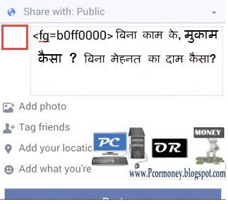 fb-timeline-me-kuch-bhi-text-likhe-pcormoney