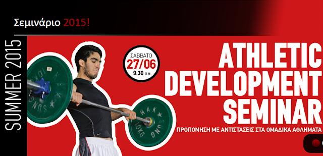 Σεμινάριο Performance22: Προπόνηση Ενδυνάμωσης στα Ομαδικά Αθλήματα