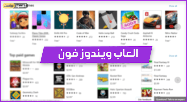 أفضل 12 لعبة مجانية على متجر ويندوز فون