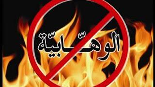 من هو محمد بن عبد الوهاب !!!