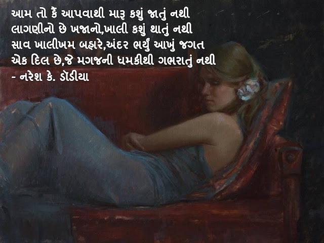 आम तो कैं आपवाथी मारू कशुं जातुं नथी Gujarati Muktak By Naresh K. Dodia