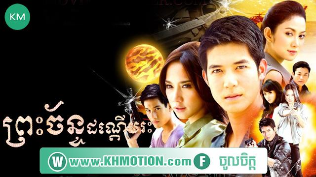 Preah Chan Donderm Reas