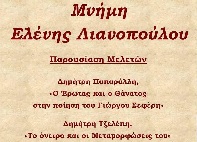 """Εκδήλωση """"Μνήμη Ελένης Λιανοπούλου"""" στο Ιστορικό Μουσείο Αλεξανδρούπολης"""