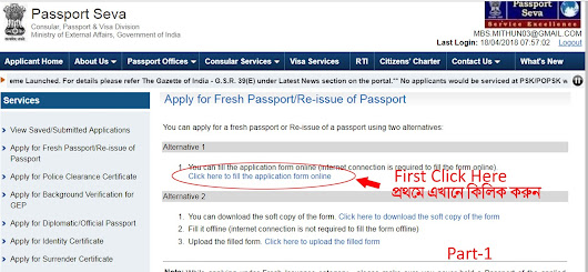 Guide for Online Passport Application in India