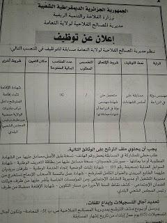 إعلان توظيف مهندس دولة في الزراعة  بمديرية المصالح الفلاحية لولاية النعامة نوفمبر 2016