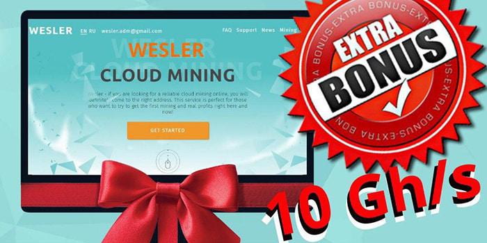 Wesler раздает бонусы