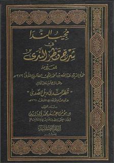 تحميل كتاب مجيب الندا في شرح قطر الندى - عبد الله بن أحمد المكي الفاكهي