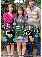XRW-703 虐待家族 泉りおん - J