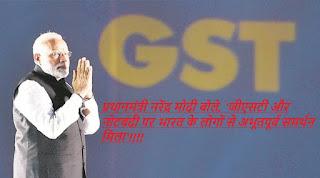 प्रधानमंत्री नरेंद्र मोदी बोले, 'जीएसटी और नोटबंदी पर भारत के लोगों से अभूतपूर्व समर्थन मिला'!!!! onlynarendramodiji