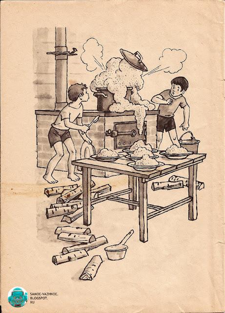 Носов Федина задача художник Вальк 1979 книга СССР. Детские книги СССР.