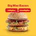 Mas, afinal, é Big Mac?