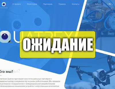 Скриншоты выплат с хайпа quatrex.io