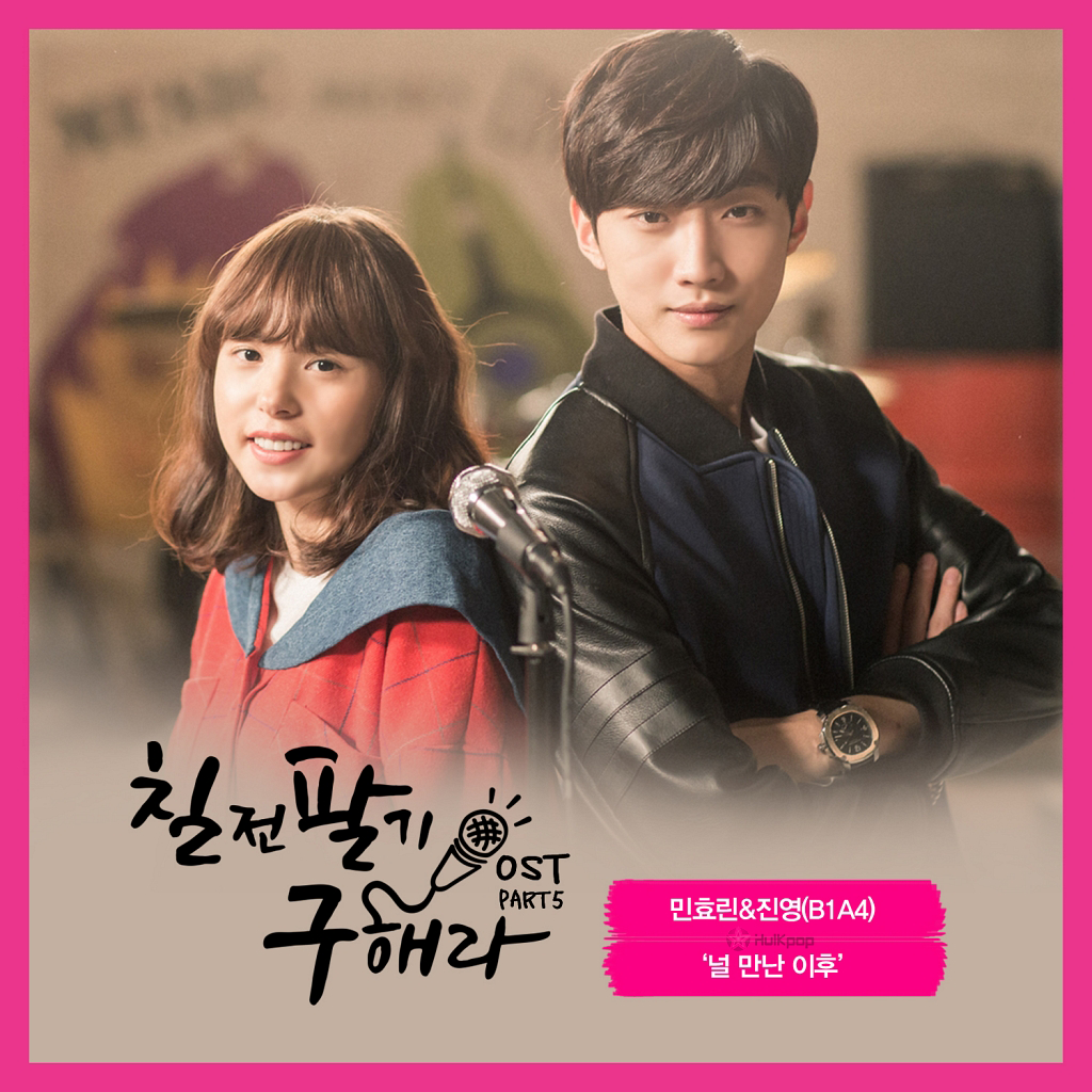 [Single] Min Hyo Rin, Jin Young (B1A4) – Sing Again, Hera Gu OST Part 5
