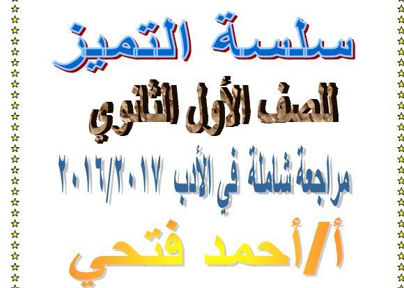 مراجعة الادب للصف الاول الثانوي الترم الاول اسئلة واجاباتها 2017 أ / احمد فتحي