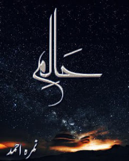 Haalim Episode 18 ,Haalim Episode 18 By Nimra Ahmed,,Free Download Haalim Episode 18