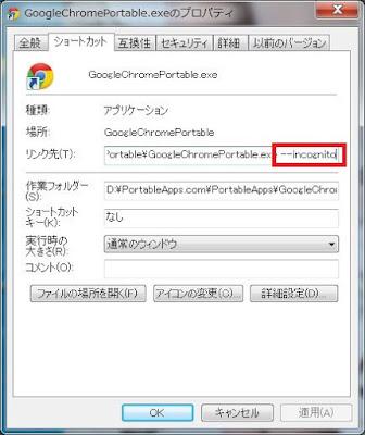 Google Chrome プロパティ