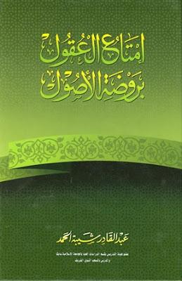 تحميل كتاب إمتاع العقول بروضة الأصول pdf عبد القادر شيبة الحمد