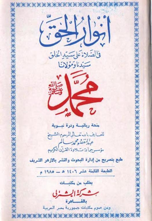 Anwar Ul Haq Durood Shareef Pdf Book