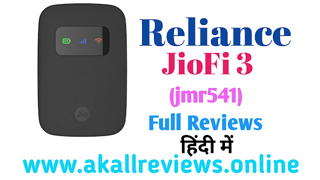 Reliance JioFi 3 (jmr 541)  Full Review In Hindi