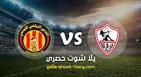 نتيجة مباراة الزمالك والترجي التونسي اليوم الجمعه بتاريخ 28-02-2020 دوري أبطال أفريقيا