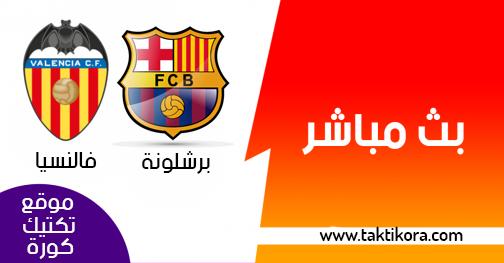 مشاهدة مباراة برشلونة وفالنسيا بث مباشر لايف 02-02-2019 الدوري الاسباني