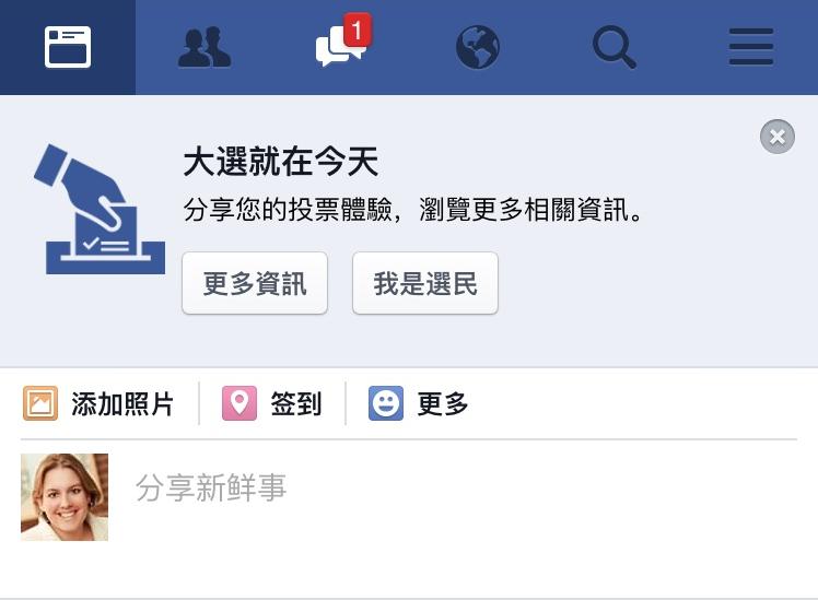 Facebook推出「選舉大聲公」,號召全台選民明天投票去!