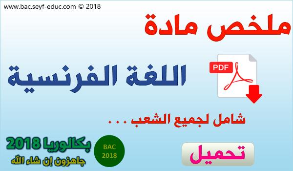 ملخص اللغة الفرنسية لبكالوريا 2018 جميع الشعب PDF