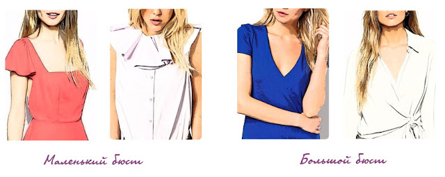 Как с помощью одежды спрятать недостатки груди (бюста)